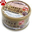 【1】 デビフ 犬用 缶詰 愛犬の介護食 ささみペースト 85g 総合栄養食 高齢犬 国産 ドッグフード dbf 2016年 AW 新商品