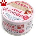 【1】 デビフ 犬用 缶詰 愛犬の介護食 プリンタイプ 85g 総合栄養食 高齢犬 国産 ドッグフード dbf 2016年 AW 新商品