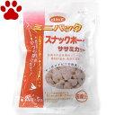 【2】 デビフ 愛犬用 おやつ ミニパック スナックボーイ ササミカット 100g(20グラムx5袋) 国産 dbf