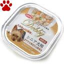 【2】 [単品販売] dbf デビィ 犬用 トレー缶 シニア犬用 ササミ角切り&野菜 100g 総合栄養食 高齢犬 国産 ドッグフード デビフ デビ—