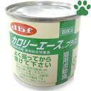 【1】 [単品販売] デビフ 猫用 流動食 カロリーエース プラス 85g 総合栄養食 離乳期 高齢猫 国産 キャットフ…