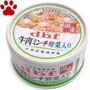 【1】 デビフ 犬用 缶詰 牛肉ミンチ 野菜入り 65g 国産 dbf 栄養補完食 着色料無添加 ドッグフード