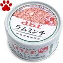 【1】 デビフ 犬用 缶詰 ラムミンチ 65g 国産 dbf 栄養補完食 着色料無添加 ドッグフード