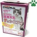 【3】 ドギーマン ねこちゃんの国産牛乳 高齢猫用(7歳からのシニア) 200ml 九州産生乳使用 猫用ミルク