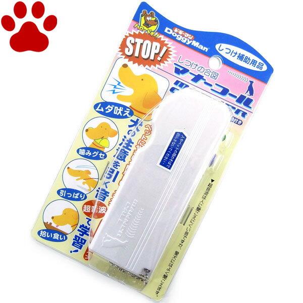 【3】 愛犬用 ドギーマン しつけの合図 マナーコール テスト電池付き 超音波 しつけ 無駄吠え ムダ吠え 防止 噛み癖 引っ張り癖