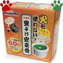 【5】 ドギーマン 火を使わない 犬猫用 虫よけ安泉香 60日 長時間タイプ 置くだけ