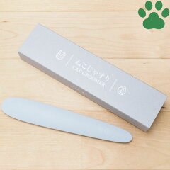 【1】やすりのワタオカ猫用コミュニケーションブラシねこじゃすりライトグレー
