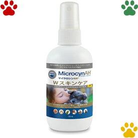 【0】 マイクロシンAH Wスキンケア 120ml皮膚トラブル 除菌 抗菌 スプレー 犬 猫 うさぎ 小動物 オールペット Microcyn アニマルヘルスケア