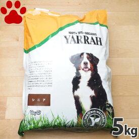 【51】[正規品] ヤラー 犬ドライ シニア 5kg 全犬種/7歳以上の老犬用 オーガニックドッグフード シニア 高齢犬