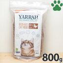 【10】 [正規品] ヤラー 猫ドライ グレインフリー 800g 成猫用 オーガニック キャットフード 穀物不使用