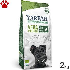 【17】[正規品] ヤラー 犬ドライ ヴィーガ 2kg 全犬種/成犬用 ベジタリアン ドッグフード