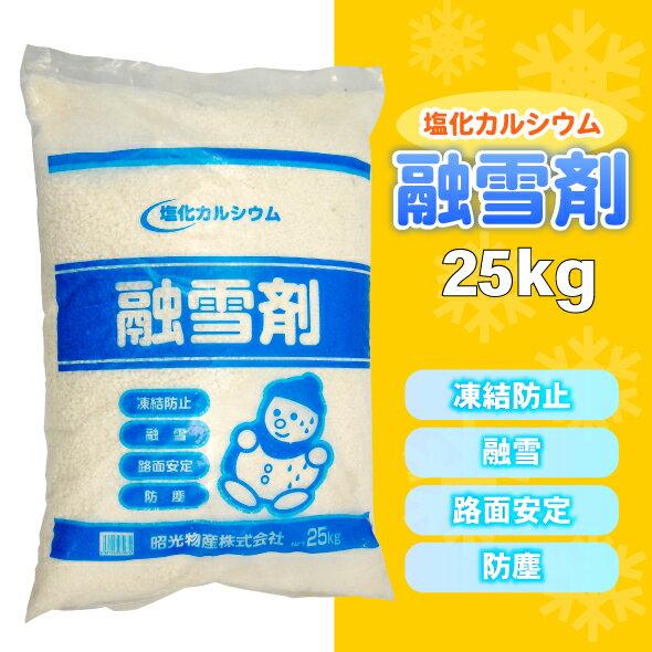 ◆在庫限りで終了◆【送料無料】融雪剤 25kg [塩化カルシウム/塩カル/凍結防止剤/融雪]【571395】