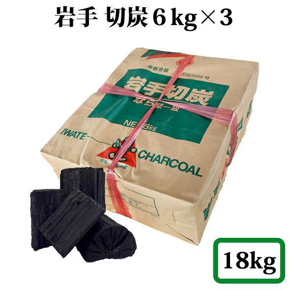 【送料無料】国産岩手木炭・切炭 約18kg [ バーベキュー キャンプ 燃料 国産 すみ BBQ 岩手切炭 なら 楢 ] 【ラッキーシール対応】