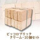 ガーデニング用品 ミニレンガ ピッコロブリック・クリーム 10個入【543102A03】【送料別】