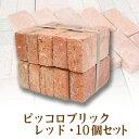 ガーデニング用品 ミニレンガ ピッコロブリック・レッド 10個入【543104A03】【送料別】