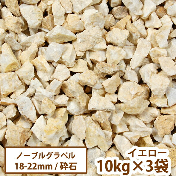 【送料無料】洋風砕石砂利ノーブルグラベル(イエロー) 10kg×3袋 [庭 ジャリ 黄色 かわいい ガーデニング 大量 園芸]