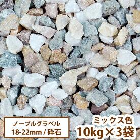 洋風砕石砂利 ノーブルグラベル ミックス 10kg×3袋 【送料無料】 【ラッキーシール対応】