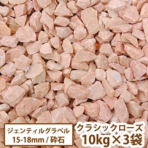 ◆数量限定再入荷◆ 洋風砕石砂利 ジェンティルグラベル(クラシックローズ)10kg×3袋【送料無料】 [ガーデン/ジャリ/ピンク/かわいい/庭/ガーデニング]