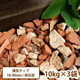 【送料無料】煉瓦チップ(レンガチップ)10kg×3袋 [砂利 ジャリ かわいい カントリー 園芸 大量] 【ラッキーシール対応】
