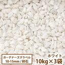 洋風砕石砂利 ガーデナーズグラベル (クリスタルホワイト) 10kg×3袋【送料無料】[ガーデン/庭/ガーデニング/ジャリ/白/かわいい]