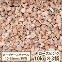 洋風砕石砂利 ガーデナーズグラベル (ローズピンク) 10kg×3袋【送料無料】[ガーデン/庭/ガーデニング/ジャリ/かわ…