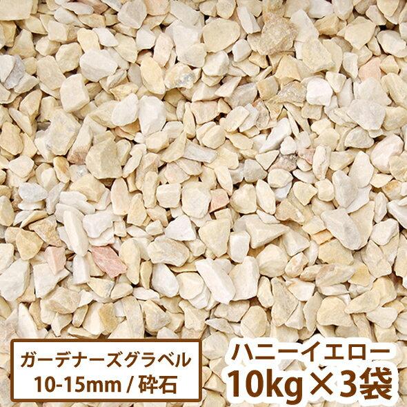 洋風砕石砂利 ガーデナーズグラベル (ハニーイエロー) 10kg×3袋【送料無料】[ガーデン/庭/ガーデニング/ジャリ/黄色/かわいい]
