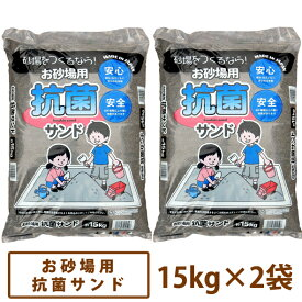 【送料無料】お砂場用抗菌サンド 15kg×2袋セット [あそび砂 砂場用 砂遊び 抗菌砂]