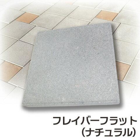 コンクリート製敷材・平板 フレイバーフラット30×30(ナチュラル)【送料別】【526671A05】