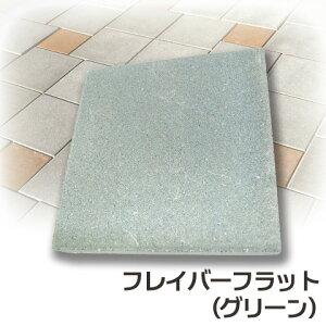 コンクリート製敷材・平板 フレイバーフラット30×30(ライトグリーン)【送料別】