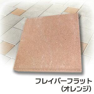 コンクリート製敷材・平板 フレイバーフラット30×30(オレンジ)【送料別】
