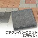 コンクリート製敷材・平板 プチフレイバーフラット20角 ブラック 【送料別】【526755A12】