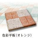 コンクリート製敷材・平板 色彩平板(オレンジ)【送料別】【527883A06】