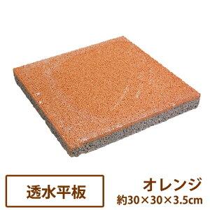 コンクリート製敷材・透水性 透水平板(オレンジ)30×30【送料別】