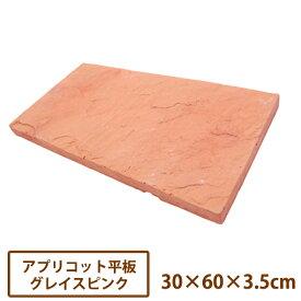 洋風ガーデン・庭づくり コンクリート製敷石アプリコット平板グレイスピンク30×60 【送料別】