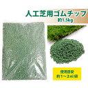 人工芝用ゴムチップ 約1.5kg(グリーン)【送料別】【749427A20】