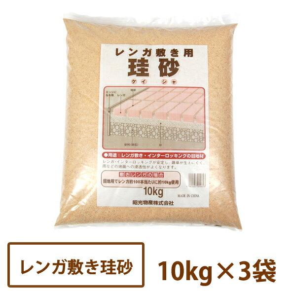 目地砂 レンガ敷珪砂 10kg×3袋 【送料無料】 【ラッキーシール対応】
