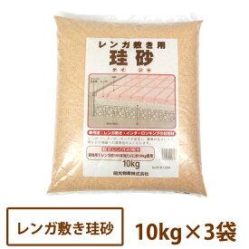 目地砂 レンガ敷珪砂 10kg×3袋 【送料無料】