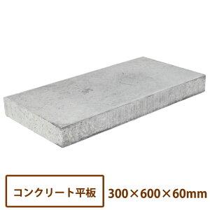 工事・作業用 コンクリート平板・600×300【送料別】