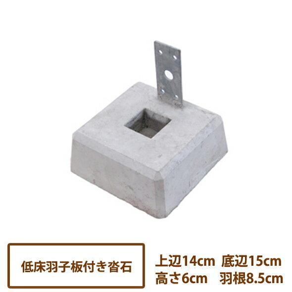 工事・DIY・作業用 低床羽子板付沓石 【送料別】 【ラッキーシール対応】