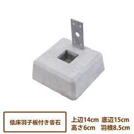 工事・DIY・作業用 低床羽子板付沓石 【送料別】