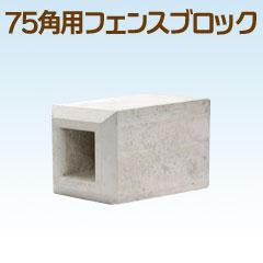 75角用フェンスブロック【送料別】