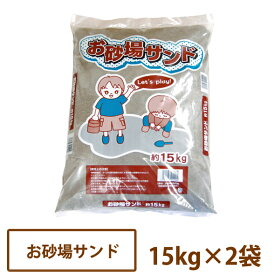 【送料無料】お砂場サンド◆放射性安全検査済◆ 約15kg×2袋セット[あそび砂 砂場用 砂遊び ]