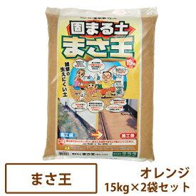 【送料無料】固まる土 まさ王 オレンジ 15kg×2袋セット