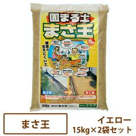 【送料無料】固まる土 まさ王(イエロー)15kg×2袋セット