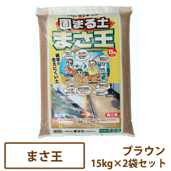 【送料無料】固まる土 まさ王 ブラウン 15kg×2袋セット 【ラッキーシール対応】