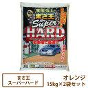 【送料無料】固まる土 まさ王スーパーハード オレンジ 15kg×2袋セット 【ラッキーシール対応】