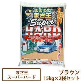 【送料無料】固まる土 まさ王スーパーハード ブラウン 15kg×2袋セット 【ラッキーシール対応】