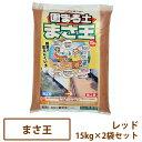 【送料無料】固まる土 まさ王 レッド 15kg×2袋セット 【ラッキーシール対応】