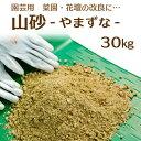 庭づくり・ガーデン用品 山砂(真砂土まさど) 15kg×2袋【送料無料】
