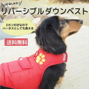 リバーシブルダウンベスト【ドッグウェア 送料無料】【犬 服】
